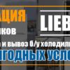 vyvoz staryh holodilnikov besplatno v moskve