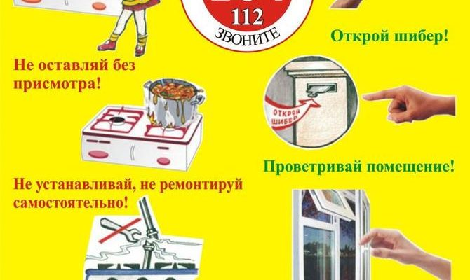pravila ekspluataczii gazovogo oborudovaniya v zhilyh domah